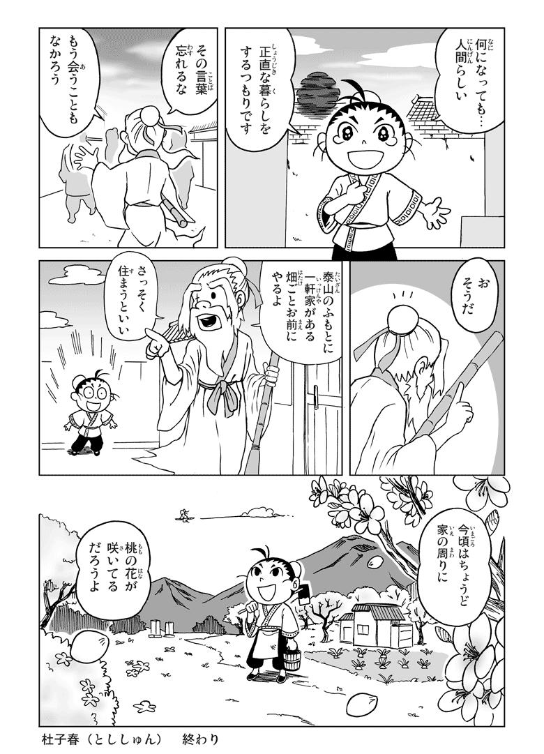 杜子春12